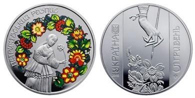 5 гривен 2016 Петриковский роспись (с тампопечатью)