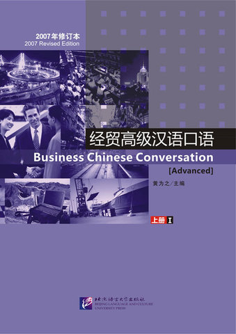 Business Chinese Conversation vol.1 [Advanced] - Textbook with 1CD (2007 Revised Edition)