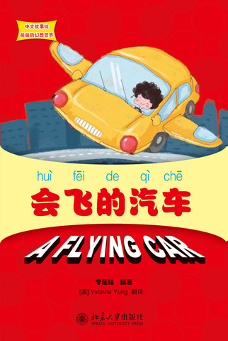 丽丽的幻想世界 会飞的汽车
