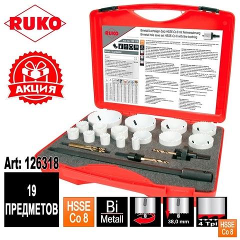 Набор коронок Bi-metall HSSE-Co8 Ruko Premium 16-83мм 19пр 126318 (АКЦИЯ)