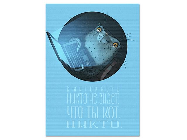 В интернете никто не знает, что ты кот / открытка