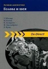 Лучевая диагностика. Голова и шея. Руководство