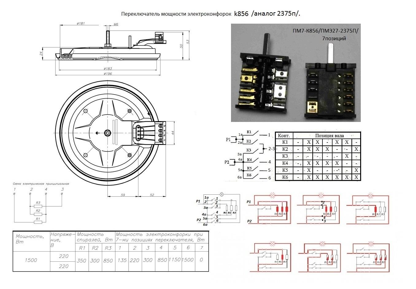 Пмэ27-2375п-ухл4 схема подключения