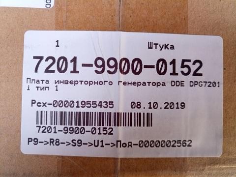 Плата инверторного генератора DDE DPG7201i тип 1