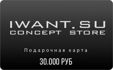 Подарочный сертификат на 30.000 рублей!