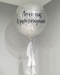Прозрачный шар Гигант с конфетти и надписью