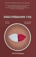 Губы и периоральная область