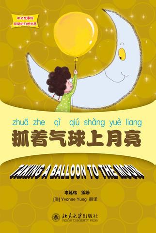 丽丽的幻想世界 抓着气球上月亮