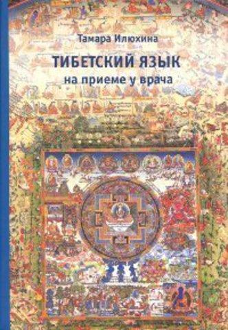 Илюхина Т. Б. Тибетский язык на приеме у врача