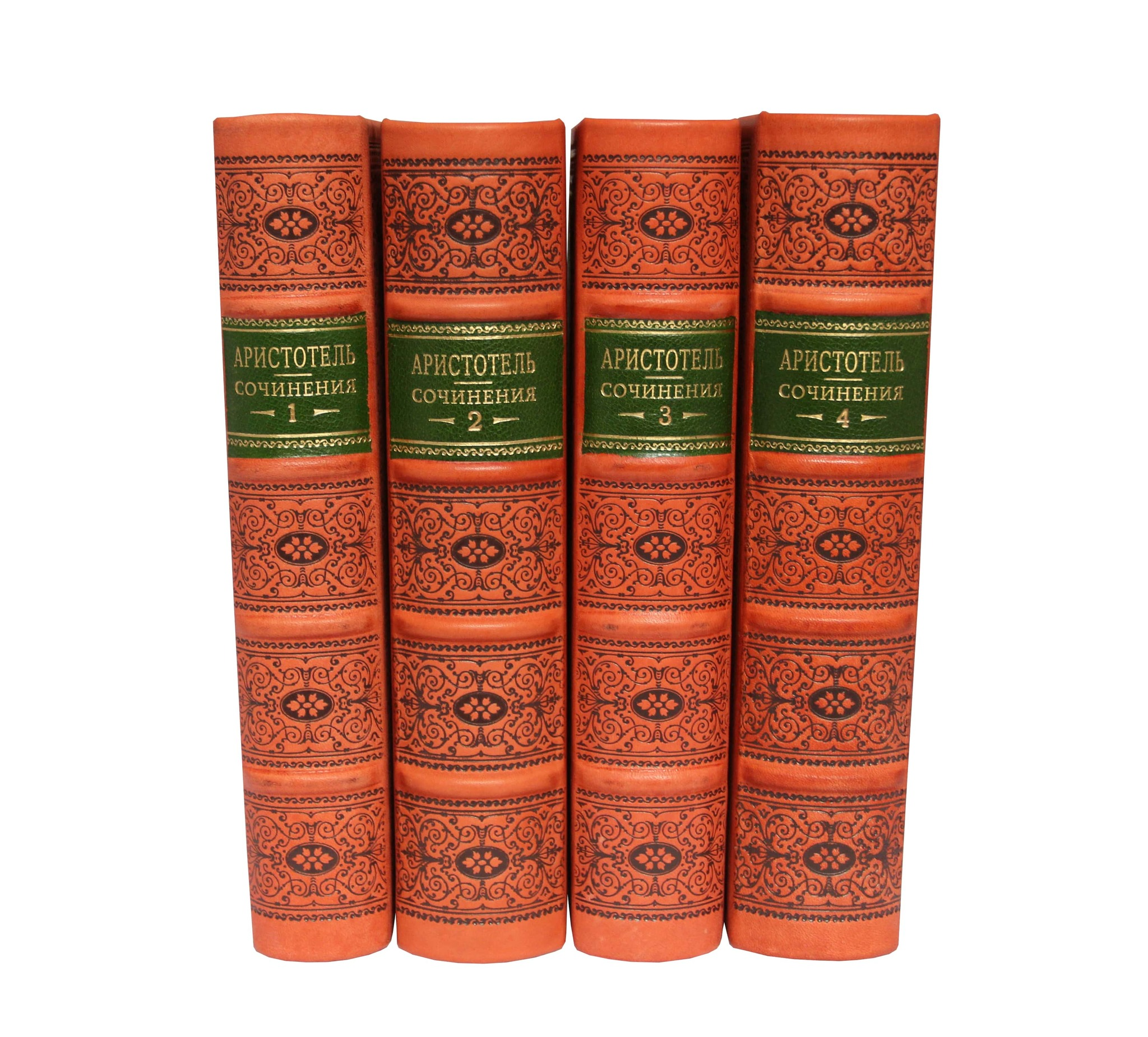 Аристотель. Собрание сочинений в 4 томах