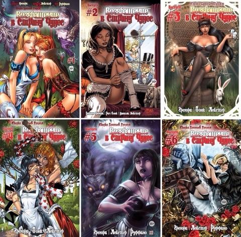 Возвращение в Страну Чудес (комплект из 6 комиксов)