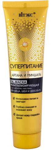 Витэкс Суперпитание Oil-маска ревитализирующая с ценнейшими маслами для лица, шеи и декольте 100 мл