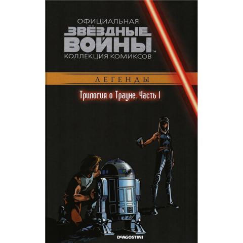 Звёздные Войны. Официальная коллекция комиксов №30