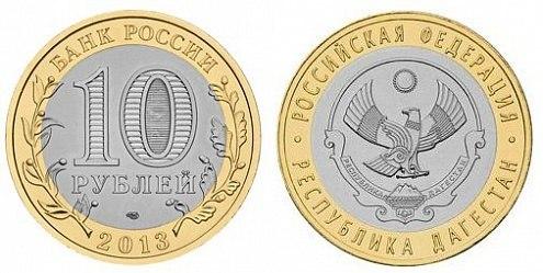 10 рублей Республика Дагестан 2013 г