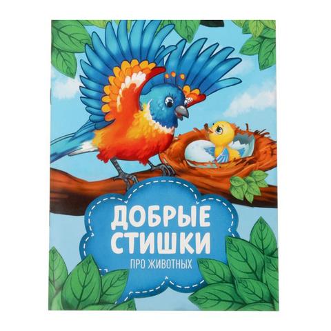 071-0052 Добрые стихи про животных 1, 12 страниц