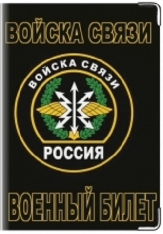 """Военный билет """"Войска связи"""""""