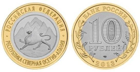 10 рублей Северная Осетия (Алания) 2013 г