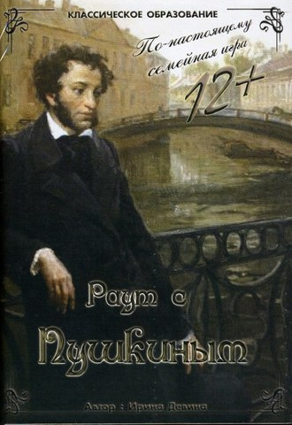 Раут с Александром Пушкиным