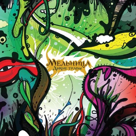 Мельница – Дикие травы (CD подарочный)