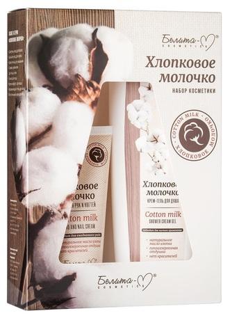 Белита-М Хлопковое молочко Набор косметики «Хлопковое молочко»