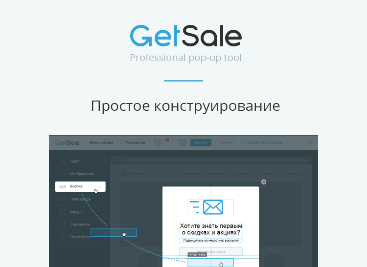 GetSale