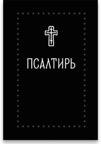 Псалтирь карманного формата - Серебряная серия
