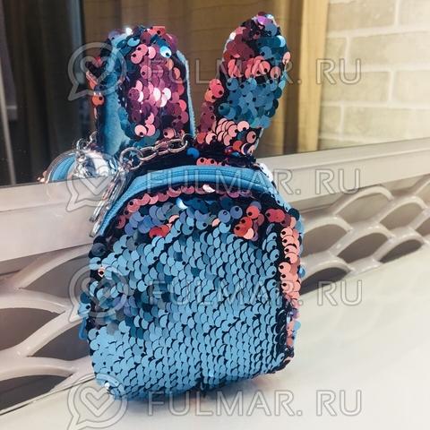 Ключница брелок - кошелёк для мелочи Зайка с двусторонними пайетками меняет цвет Голубой-Розовый