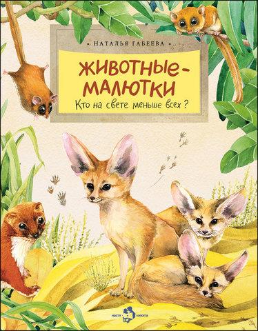 Животные-малютки