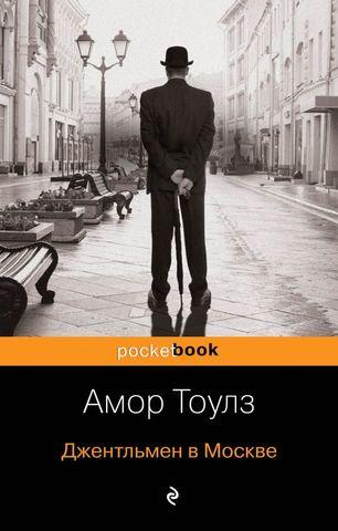 Джентельмен в Москве