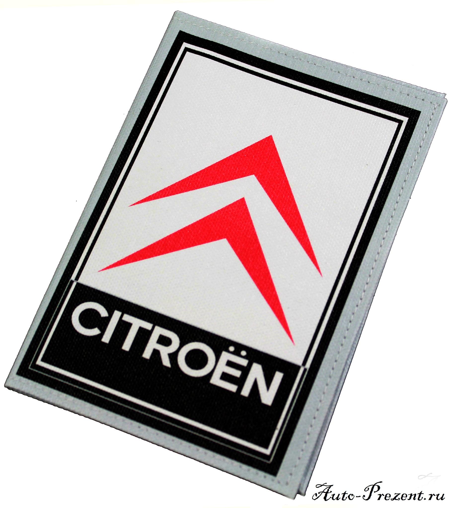 Обложка для автодокументов с логотипом CITROEN