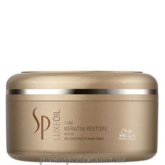 Wella SP Luxeoil Keratin Restore Mask - Маска для восстановления кератина волос