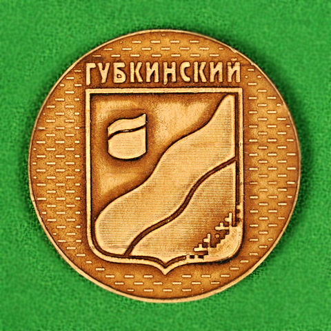 Магнит Губкинский герб