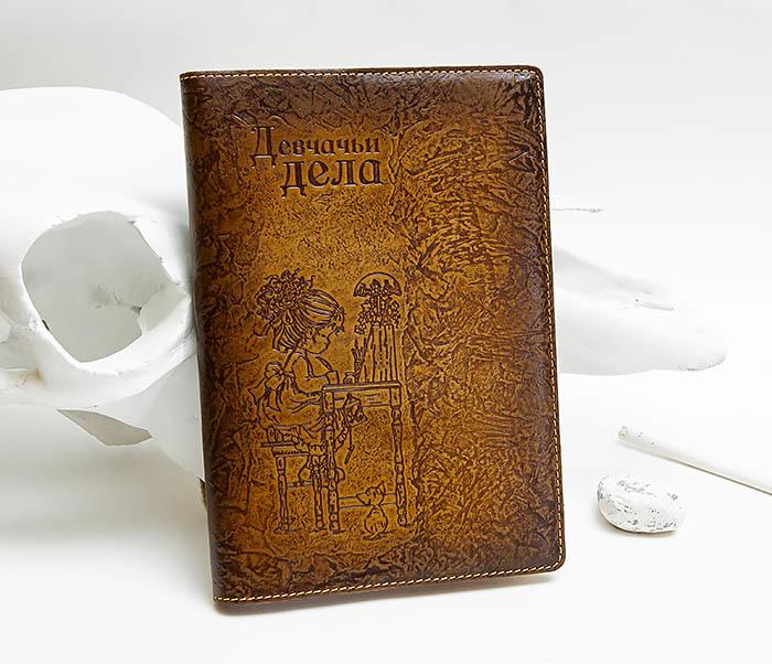 BY051102 Кожаный ежедневник для нее, «Девчачьи Дела» (А5)