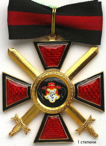 Орден св. Владимира с мечами (копия)