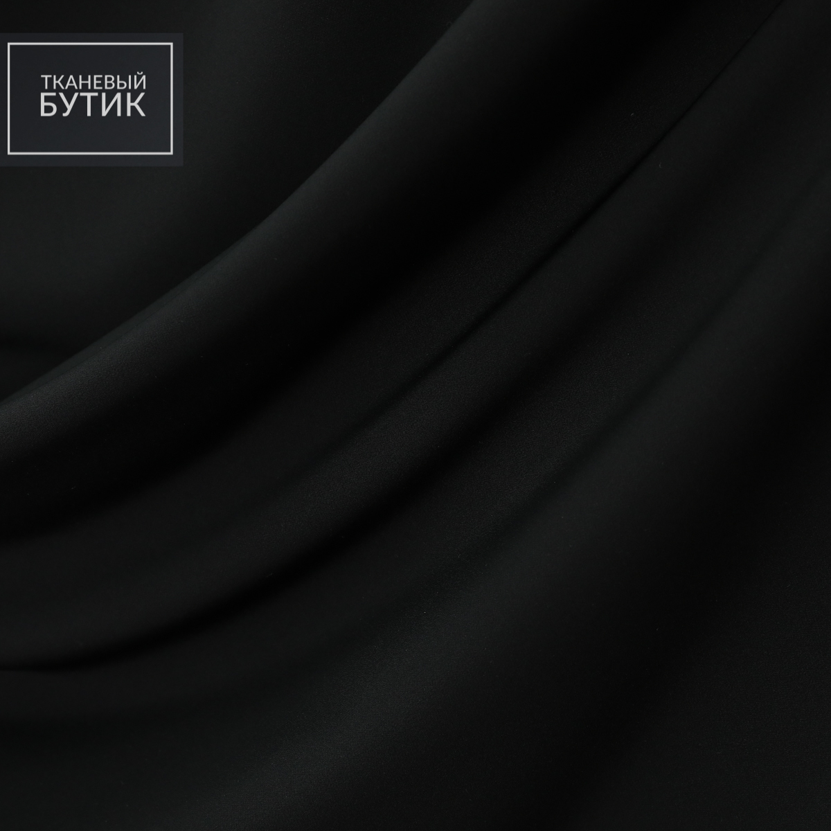 Креп полиэстеровый с эластаном черного цвета