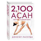 2,100 асан. Вся йога в одной книге, артикул 978-5-699-82924-8, производитель - Издательство Эксмо