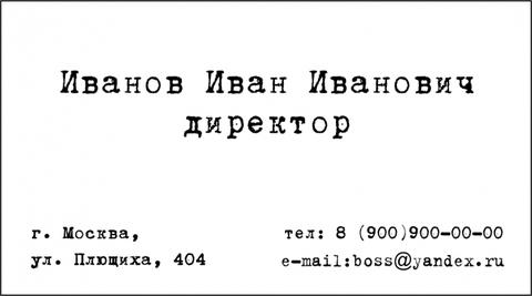 Акция 100 черно-белых визиток за 100 рублей