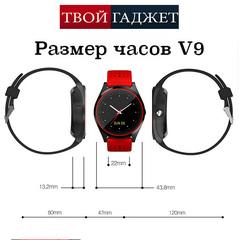 Умные часы Smart Watch V9