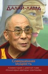 Далай лама. Совершенная мудрость