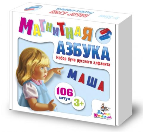 Магнитные буквы русского алфавита