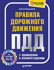 Правила дорожного движения с примерами и комментариями (по состоянию на 1 мая 2010 года). Полноцвет