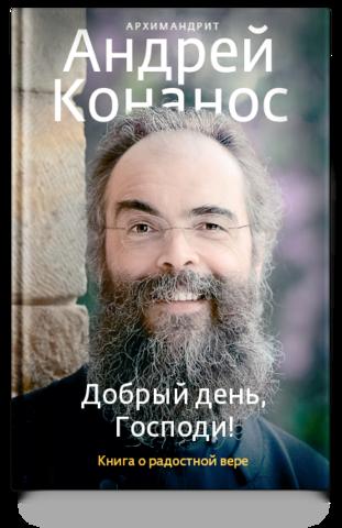 Добрый день, Господи! Книга о радостной вере