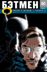 Бэтмен. Игра с огнём. Часть 2