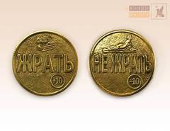 монетка большая Жрать - Не жрать