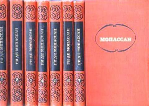 Мопассан. Собрание сочинений в семи томах