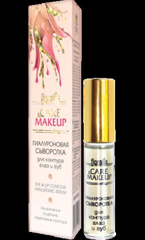 Floralis Care&Makeup Гиалуроновая сыворотка для контура глаз и губ 8мл