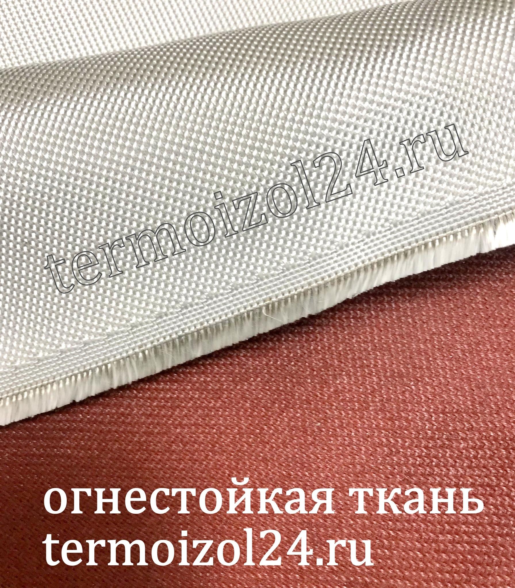 кремнеземная ткань с силиконовым (ПУ) пропиткой красная