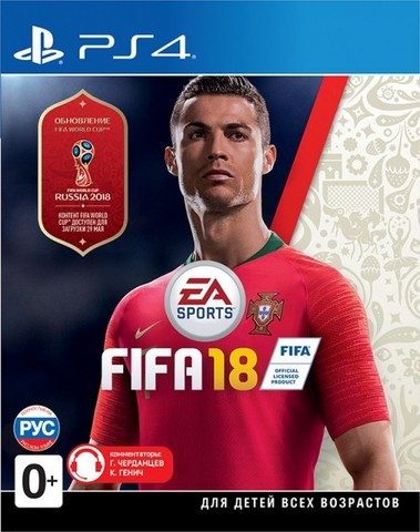 Sony PS4 FIFA 18 World Cup (русская версия)
