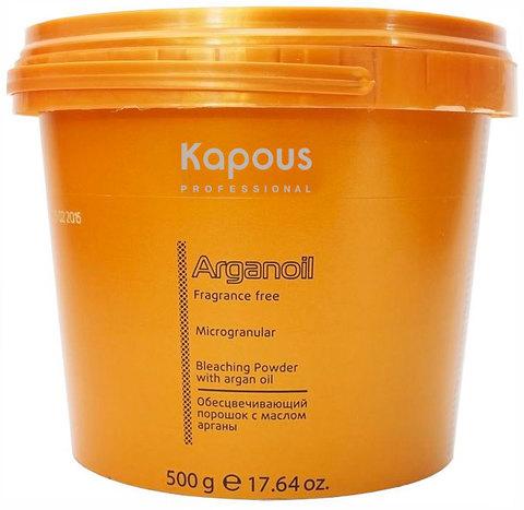Обесцвечивающий порошок с маслом арганы,KAPOUS ARGANOIL, 500 мл.