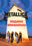 Metallica. Всадники Апокалипсиса / Александр Галин